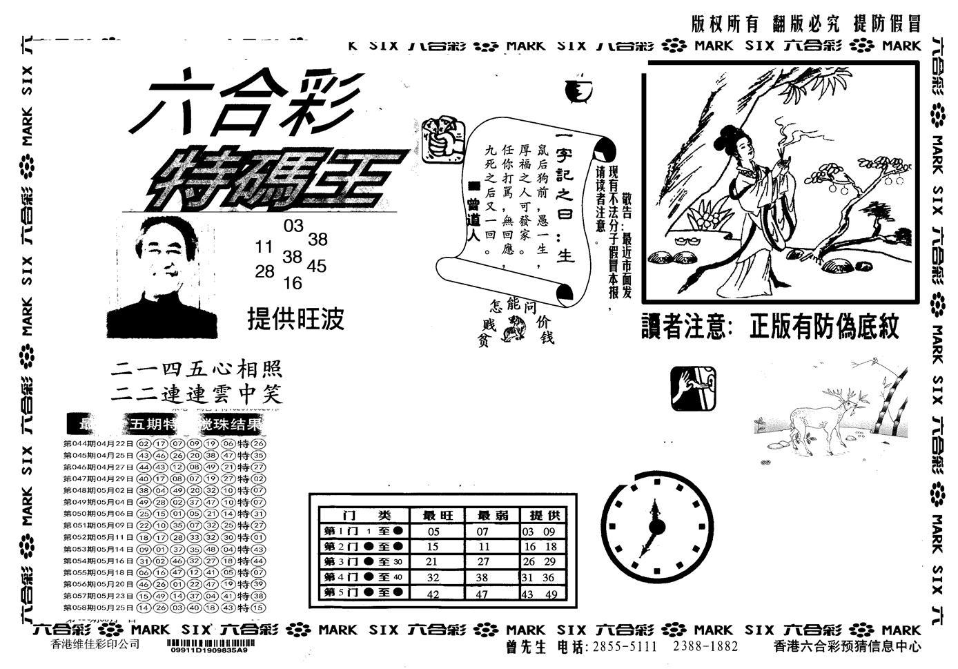 059期另版特码王(黑白)