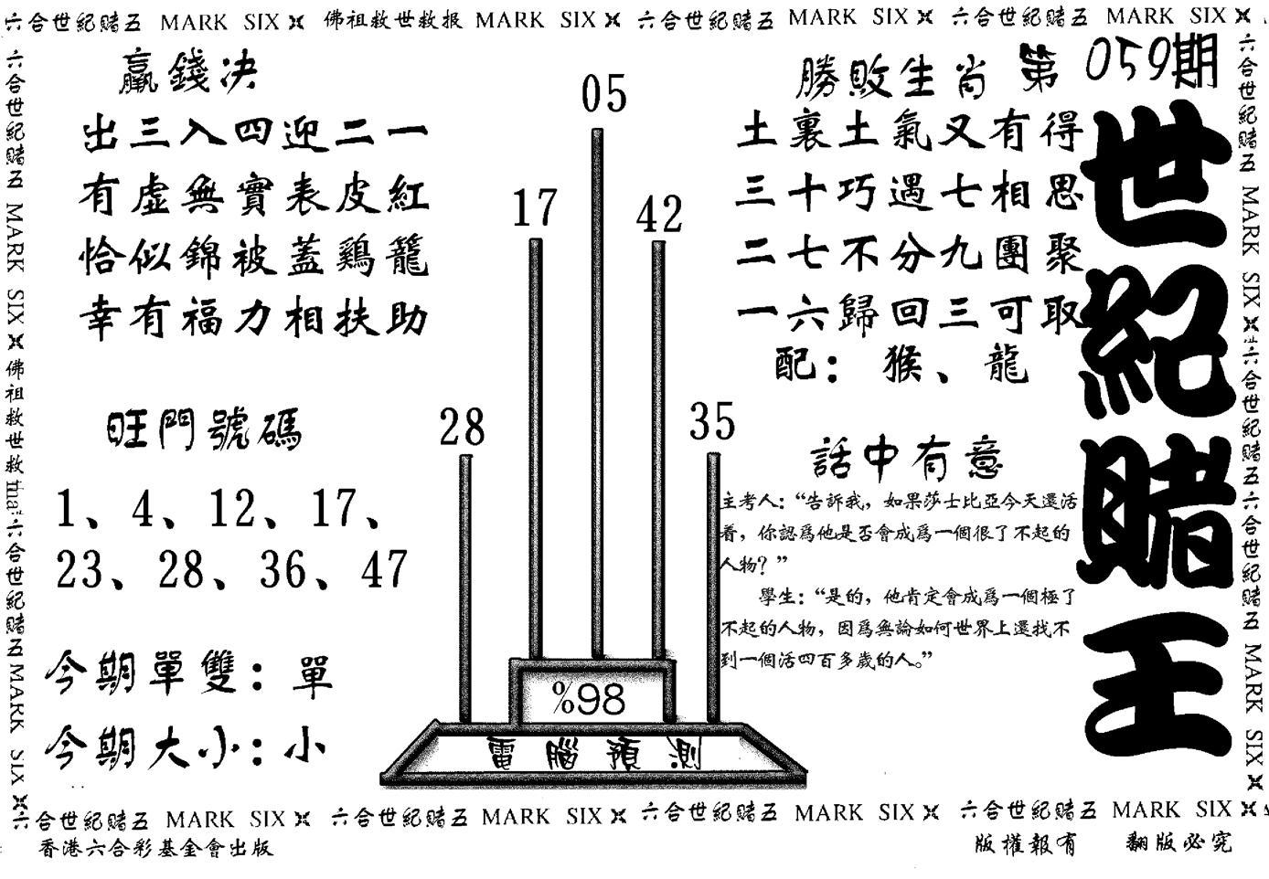 059期世纪赌王(黑白)