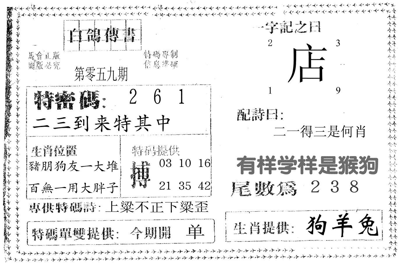 059期白鸽传书(黑白)