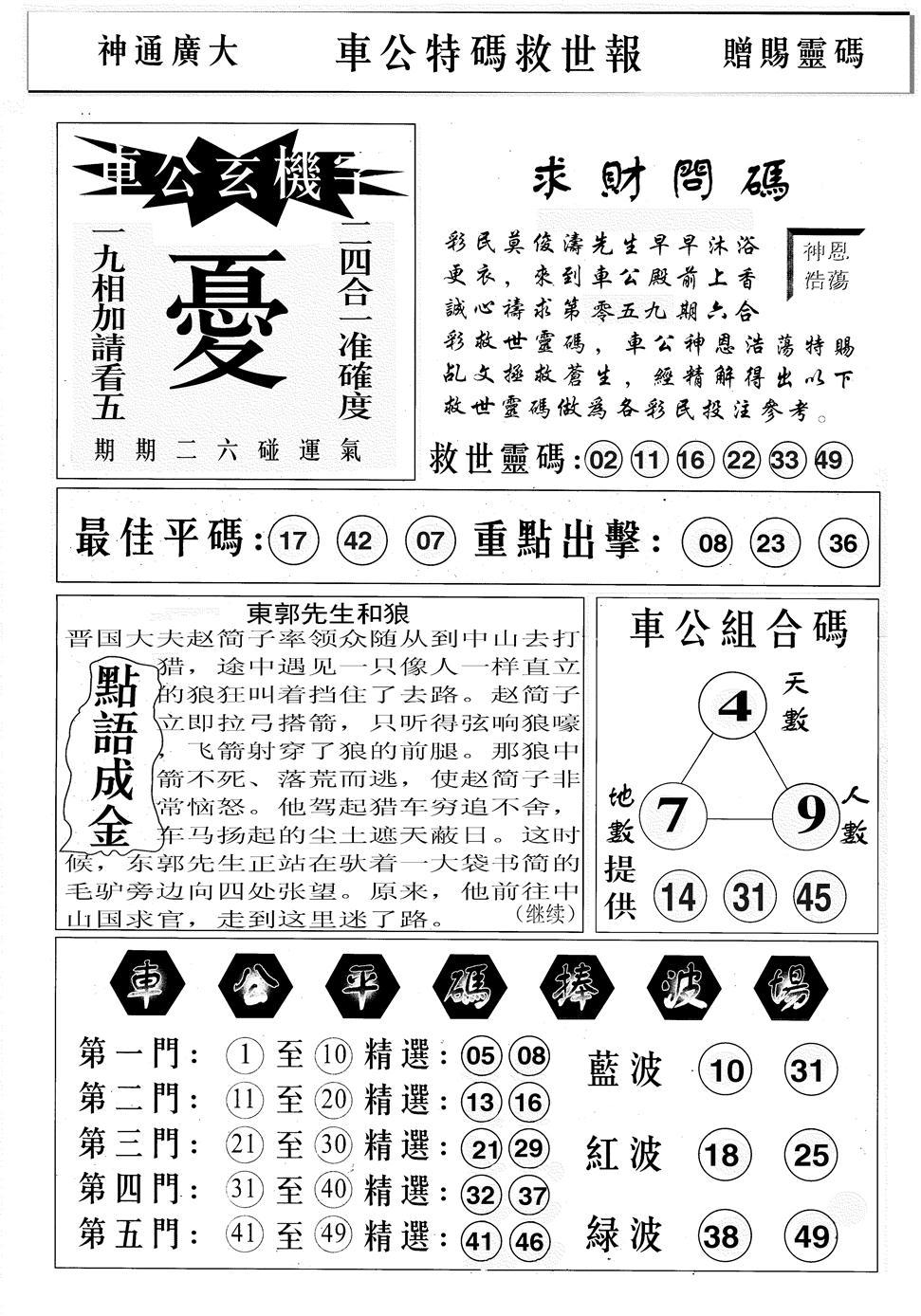 059期车公特码救世B(黑白)