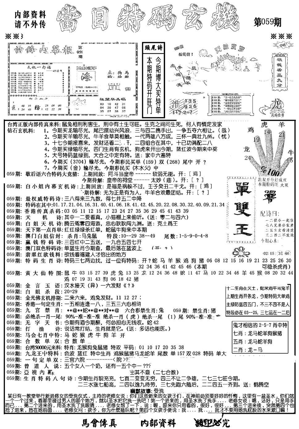 059期当日特码玄机A(新)(黑白)