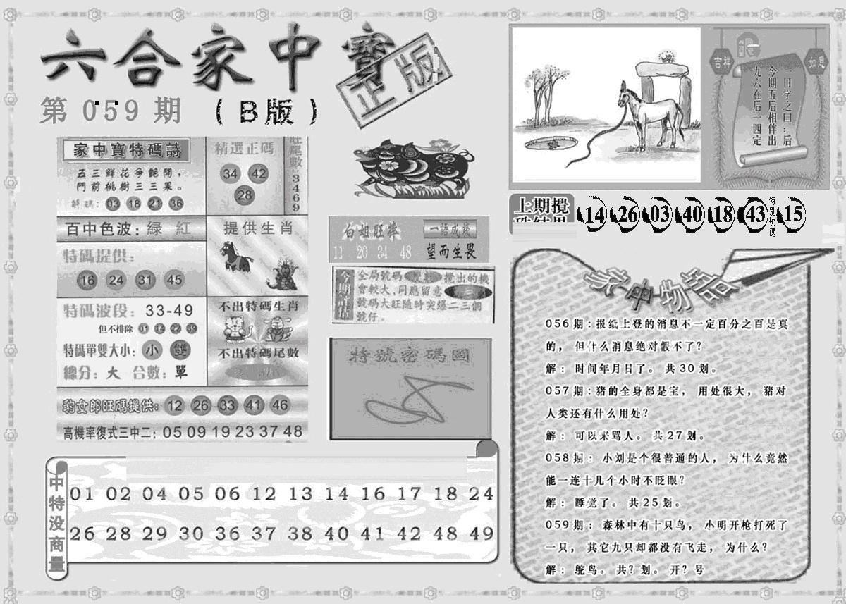 059期曾神童出世B(黑白)