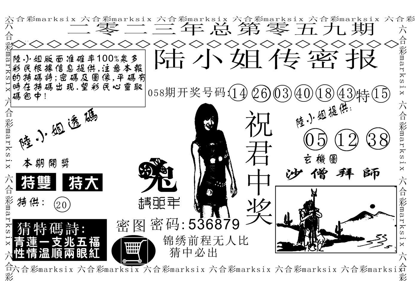 059期陆小姐传密A(黑白)