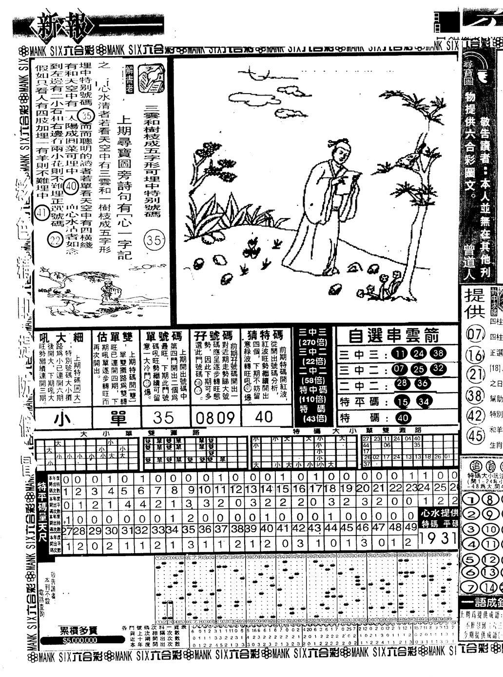 059期假新报跑狗A(黑白)