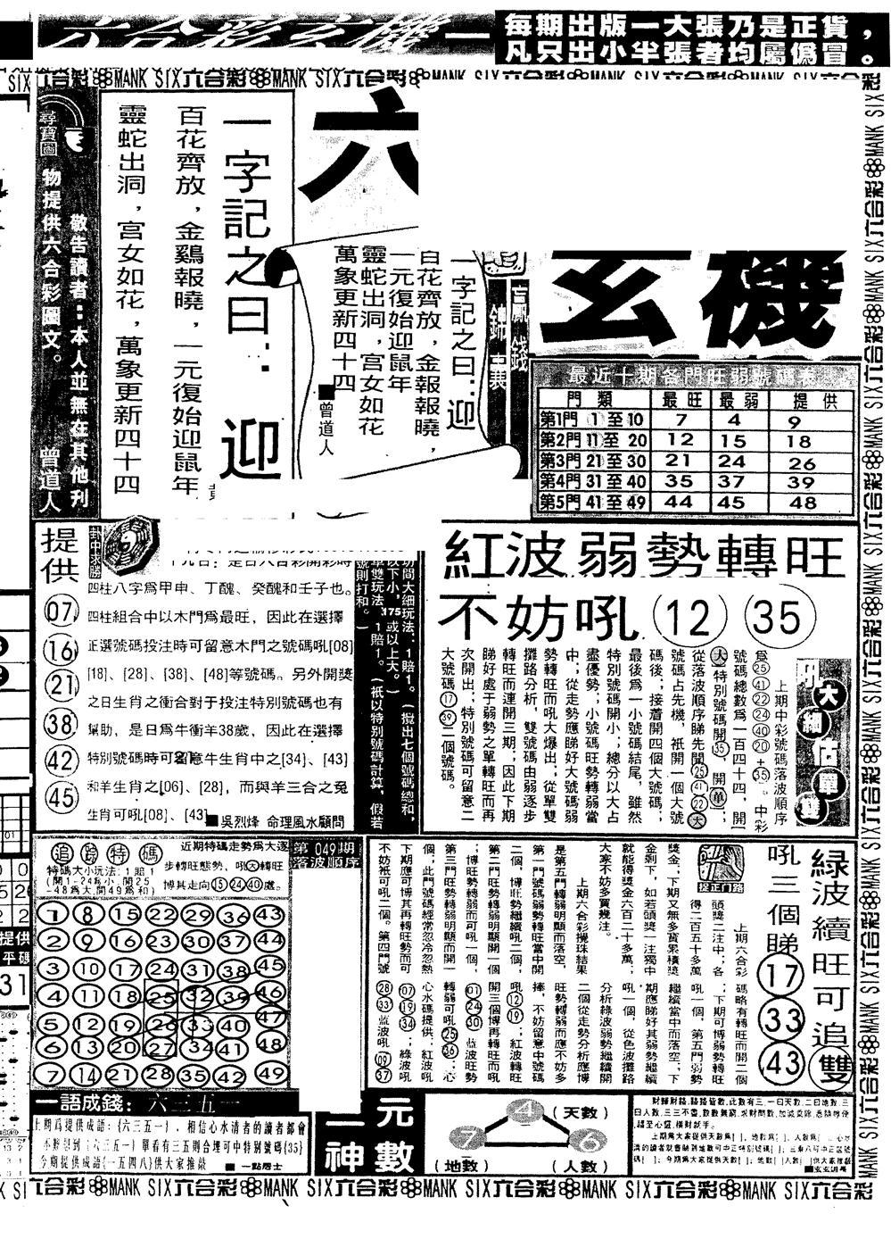 059期假新报跑狗B(黑白)