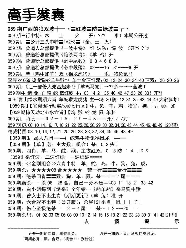 059期高手发表(黑白)