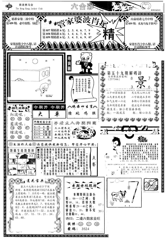 059期管家婆-波肖尾版(热)(黑白)