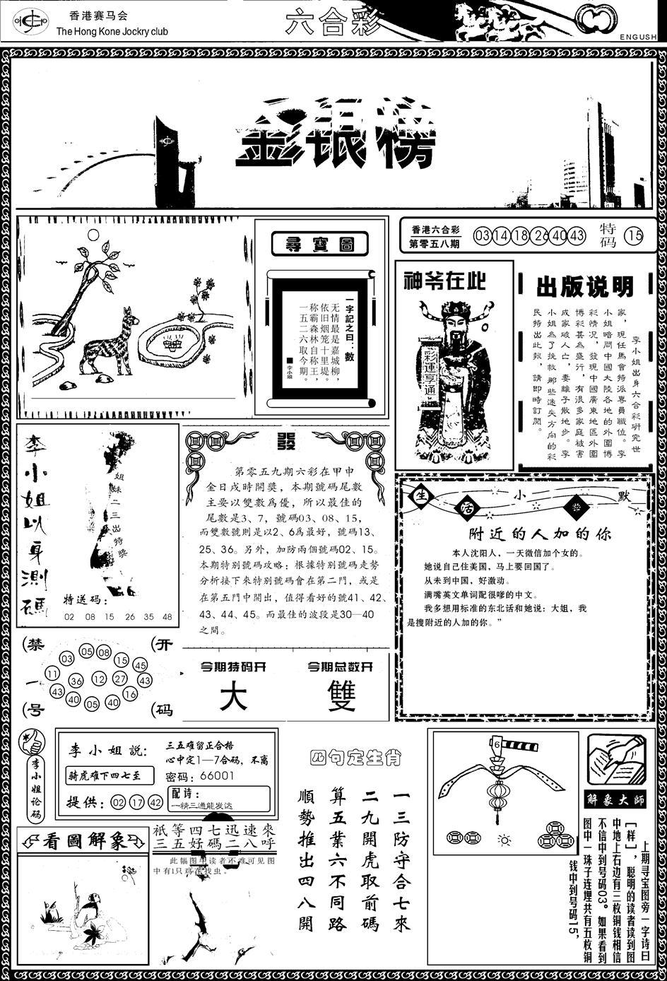 059期金银榜(黑白)
