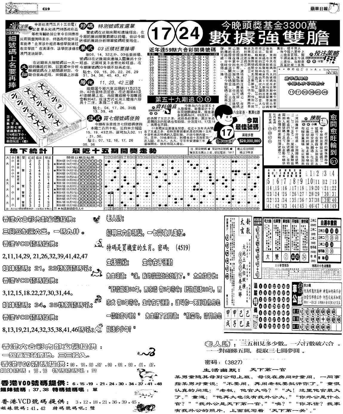 059期当日报-5(黑白)