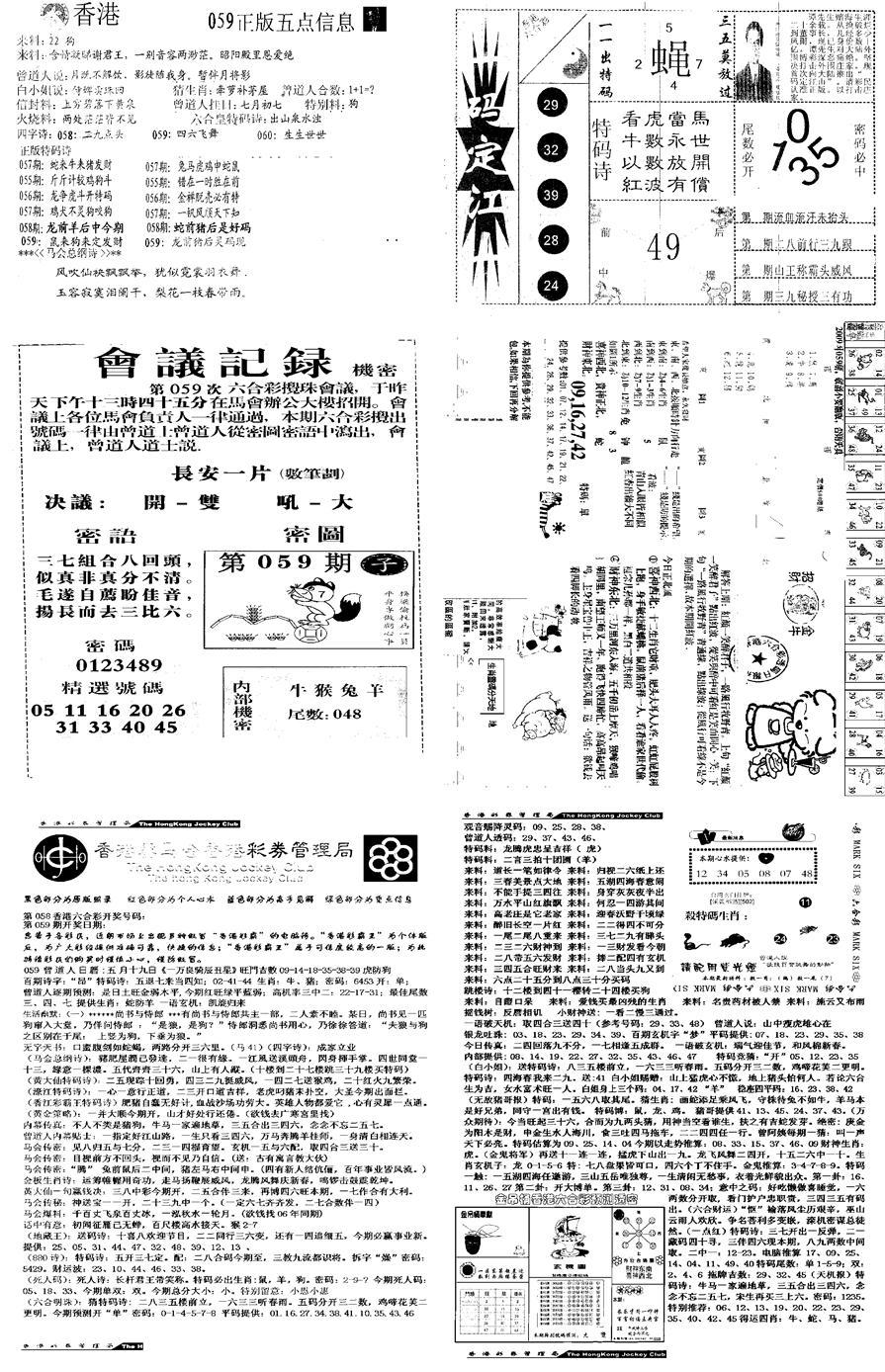 059期当日报-8(黑白)