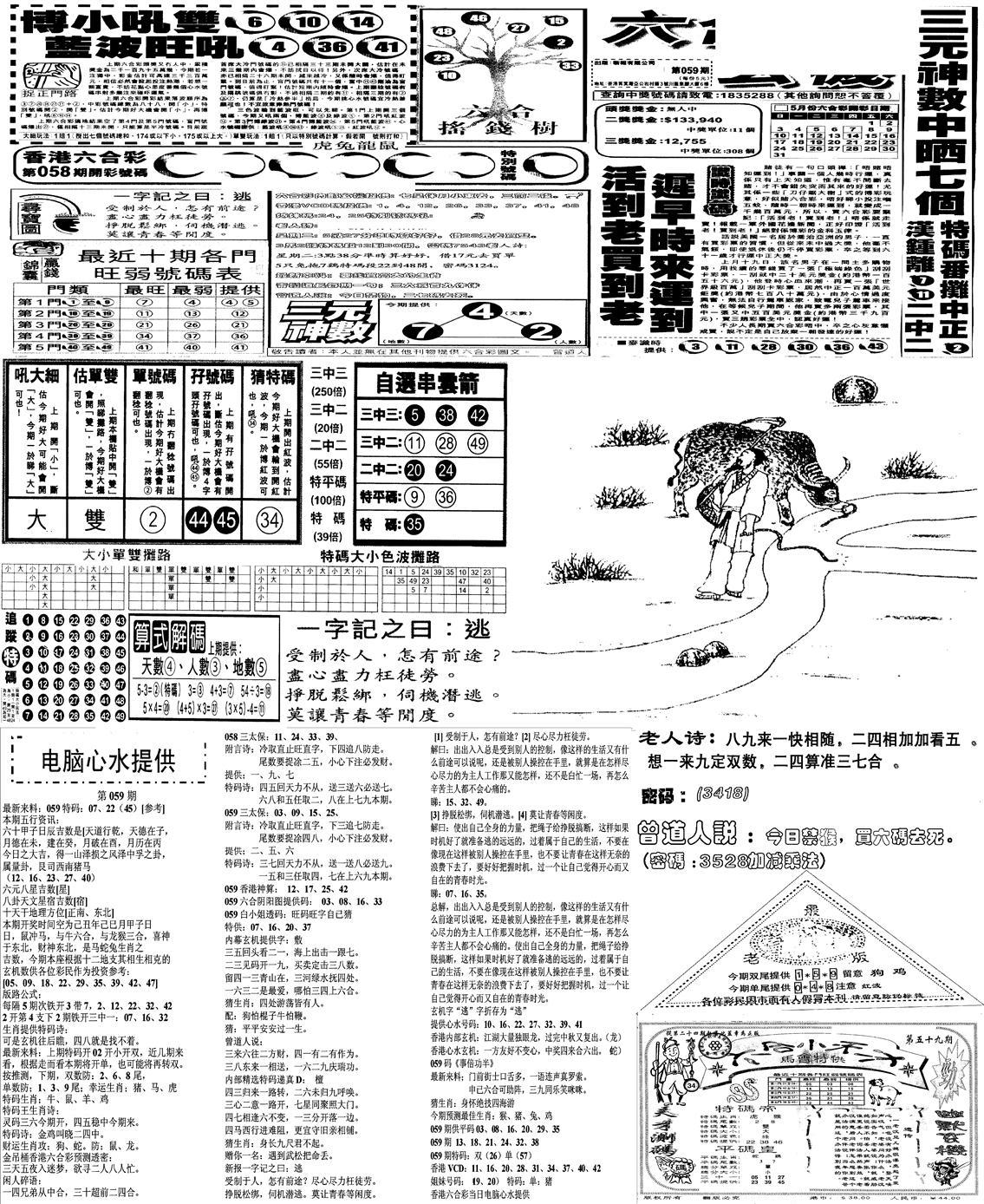059期当日报-10(黑白)