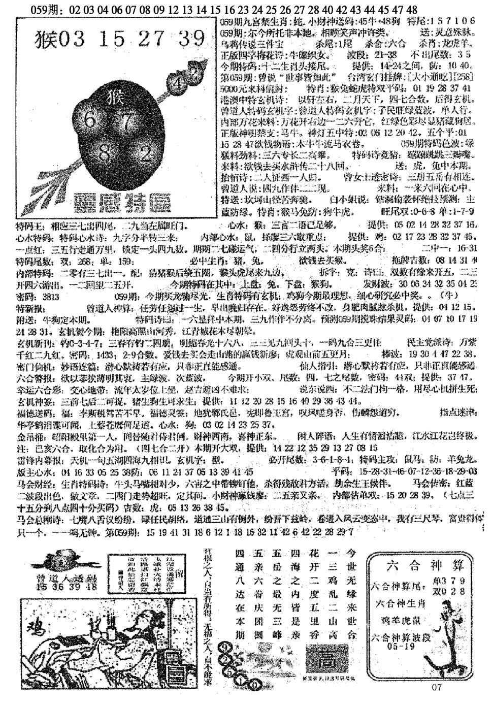 059期平西版彩霸王B(黑白)
