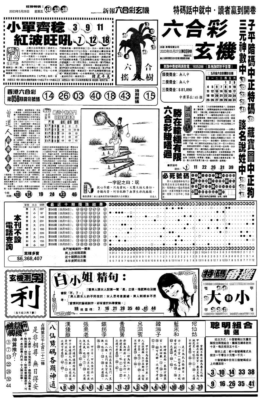 059期另版跑狗A(正面)(黑白)