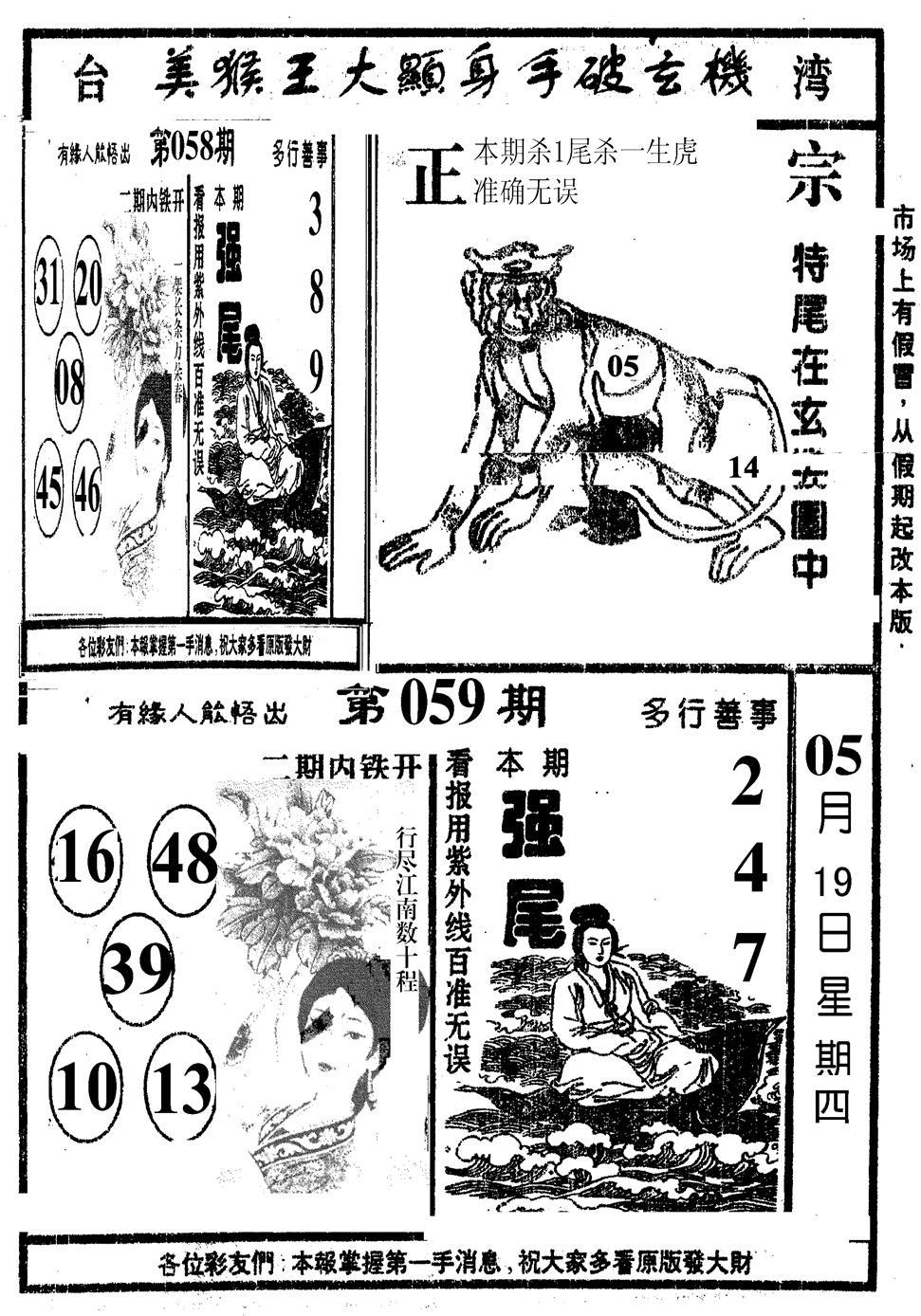 059期美猴王(黑白)
