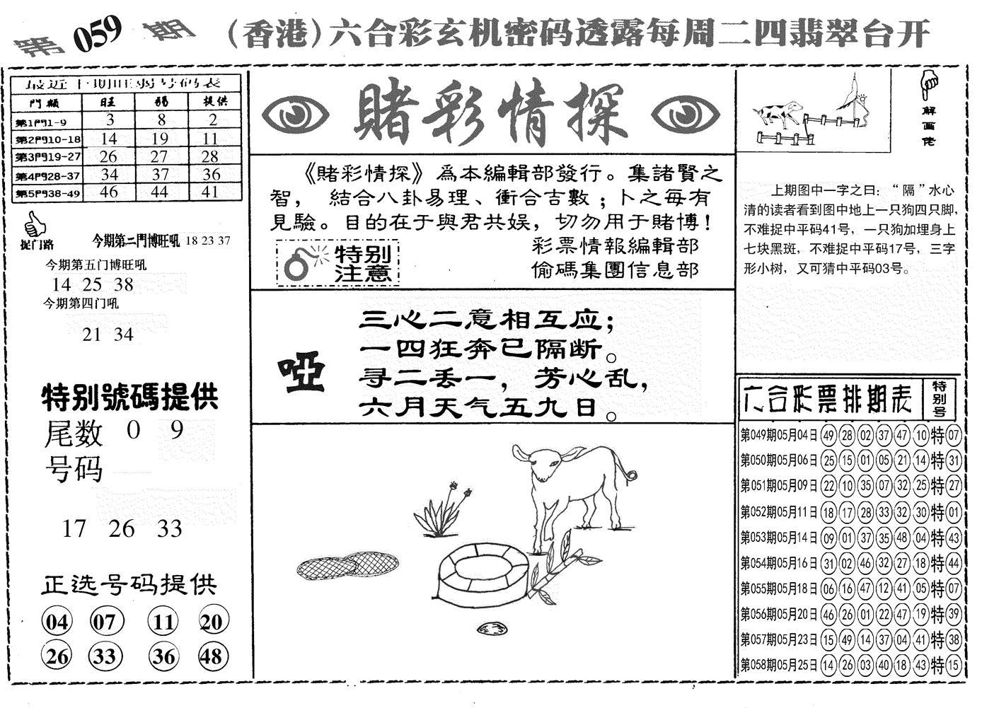 059期另赌彩情探(黑白)