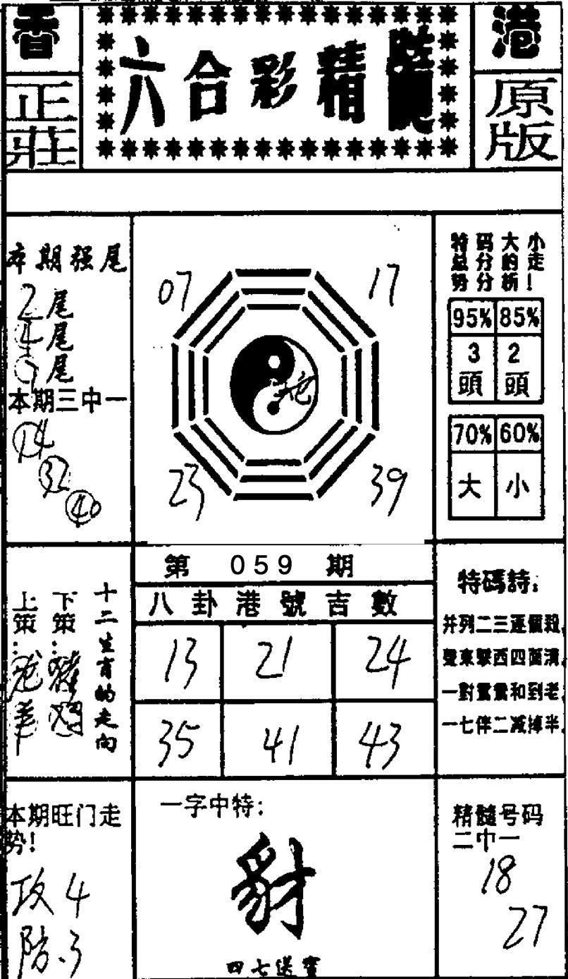 059期六合精髓(黑白)