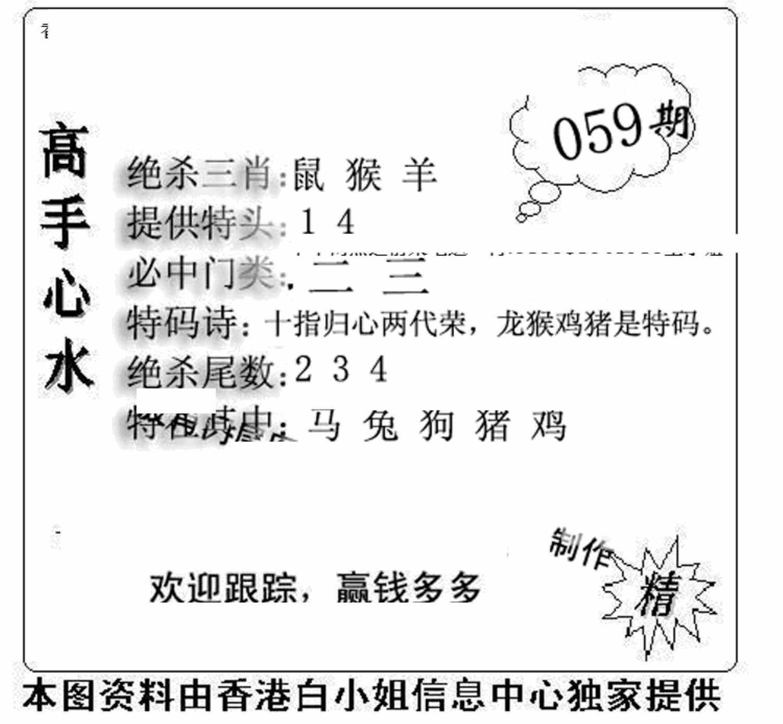 059期老曾道人攻略(黑白)
