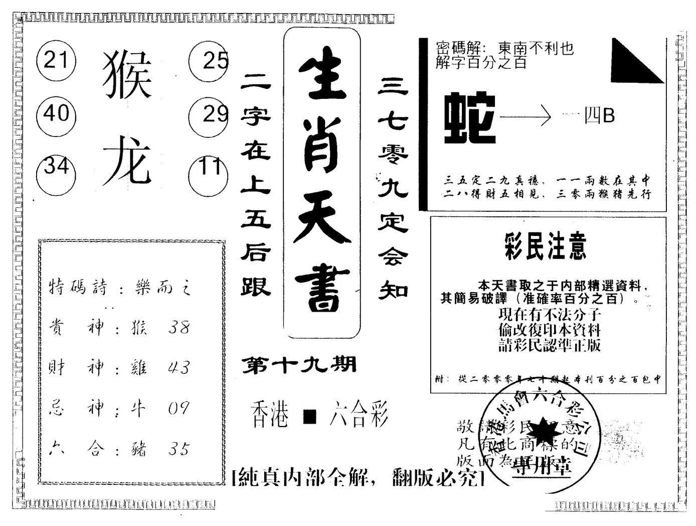 059期另版生肖天书(黑白)