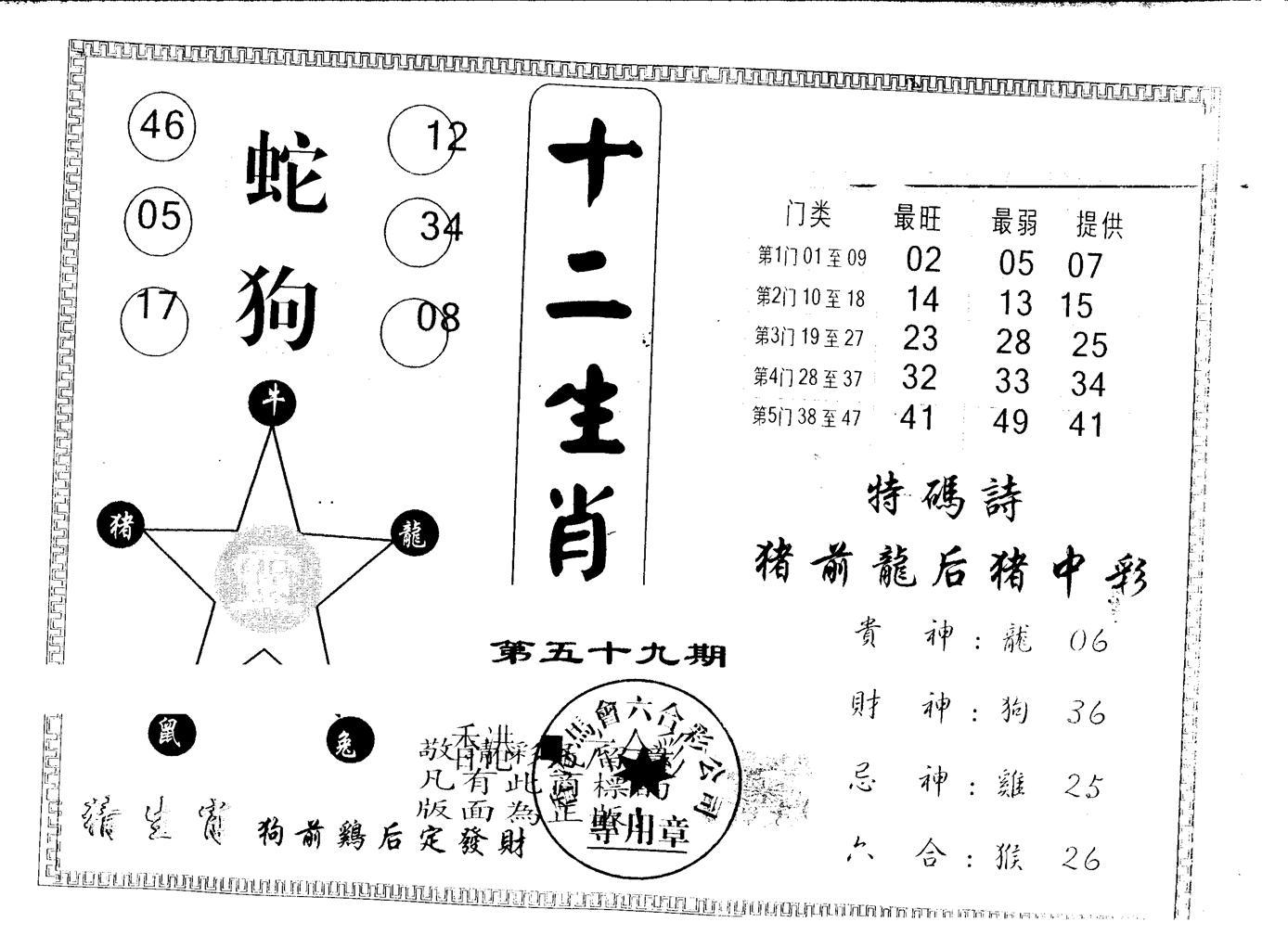 059期另版十二生肖(黑白)