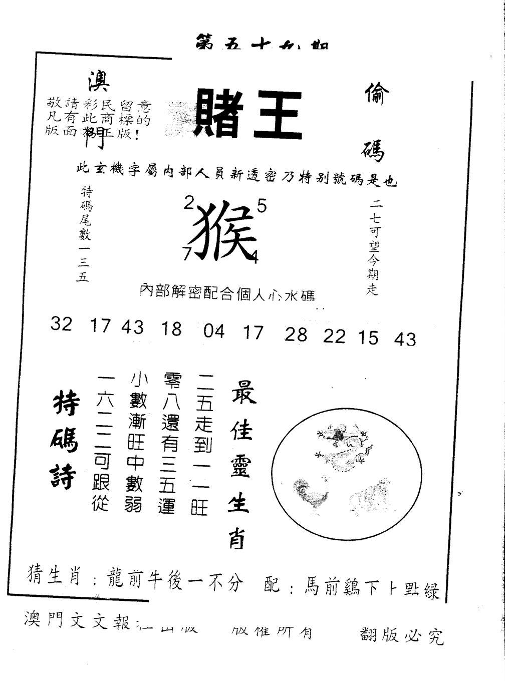 059期另版赌王(黑白)