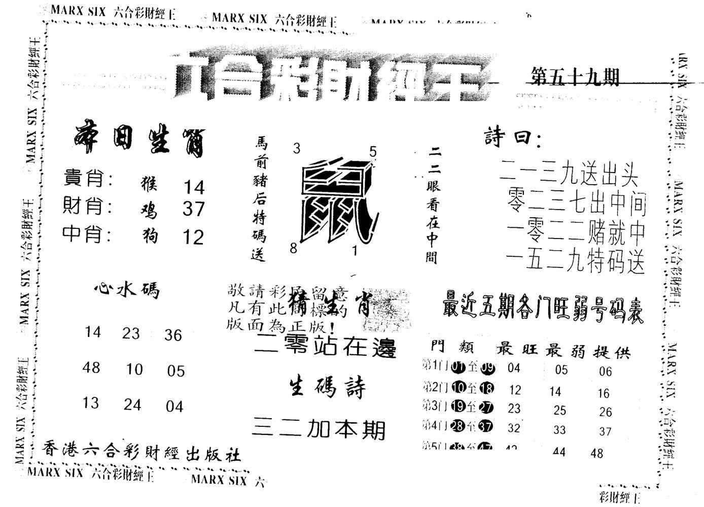 059期另版财经王一(黑白)