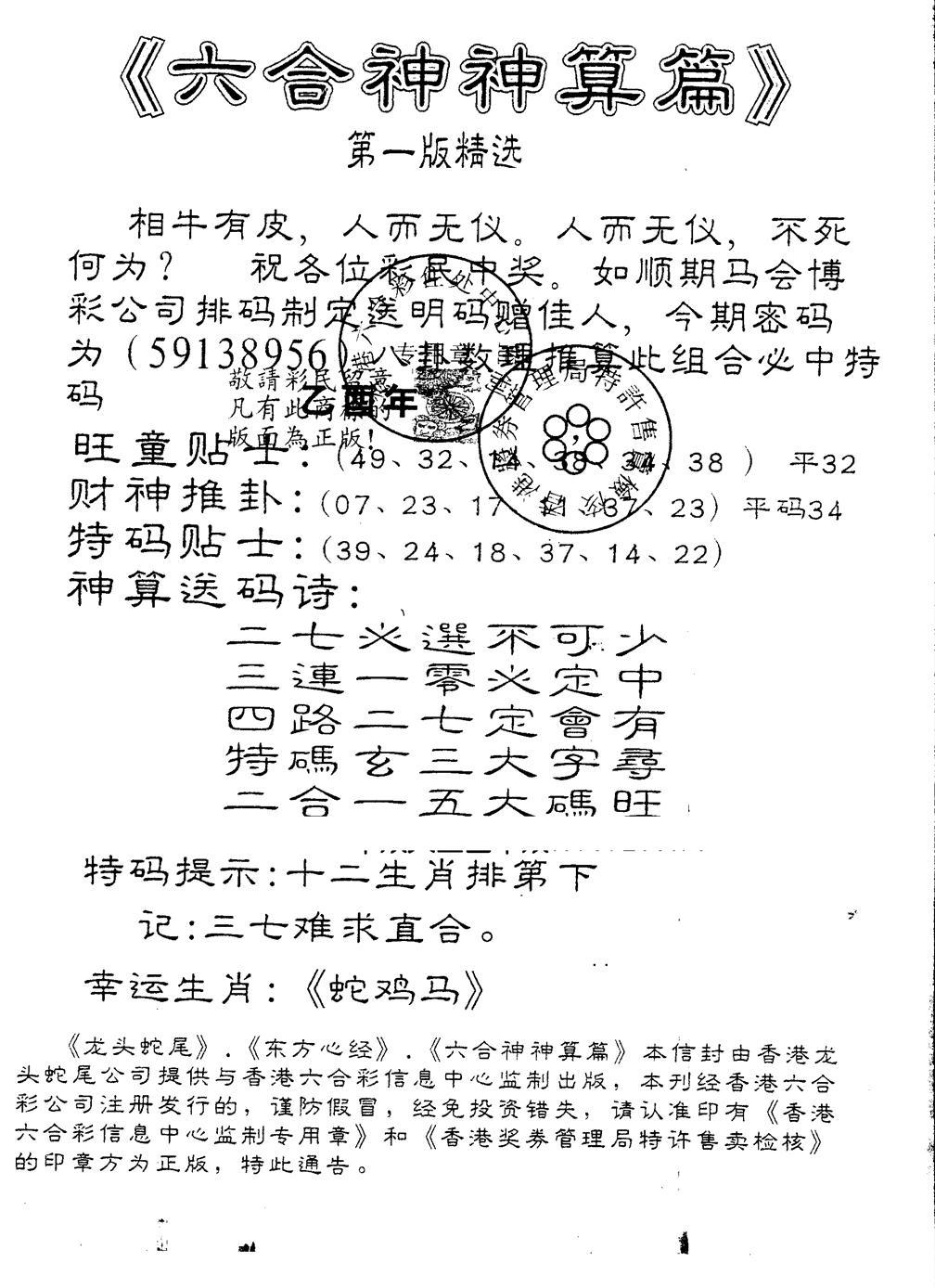 059期另版六合神算篇(黑白)