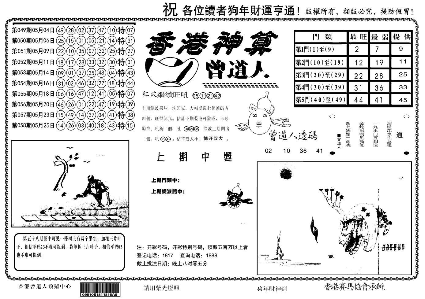 059期另香港神算(黑白)