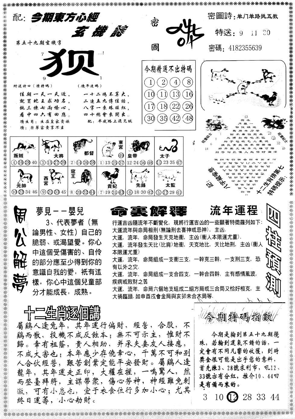 059期另版东方心经B(黑白)