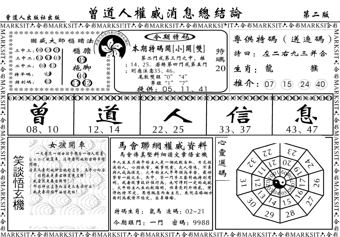059期另版权威消息B(黑白)