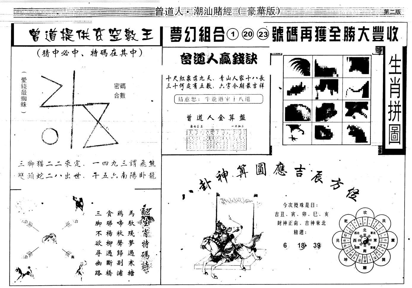 059期另版潮汕赌经濠华版B