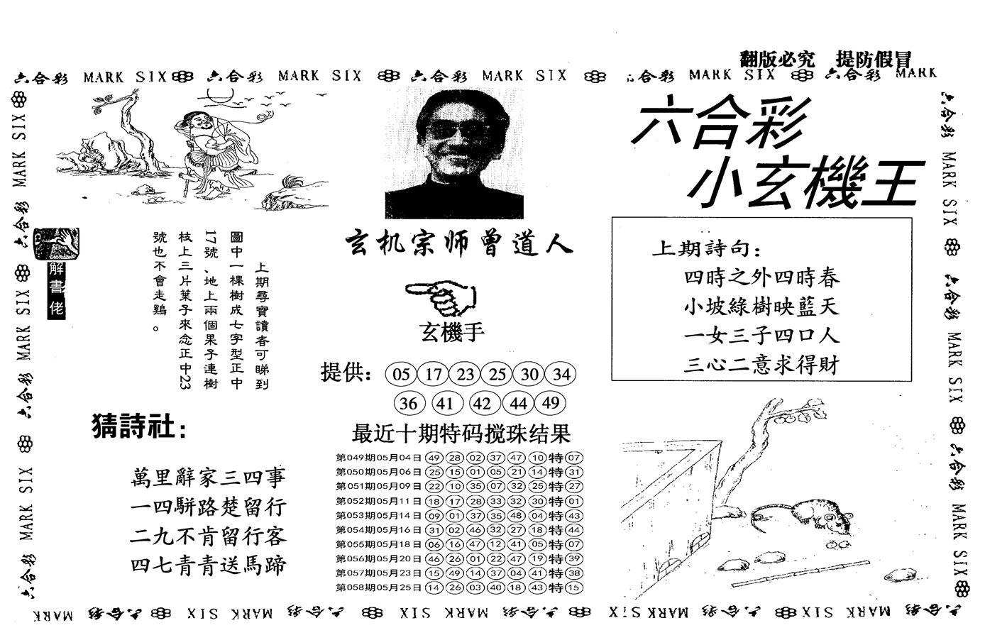 059期另小玄机王(黑白)