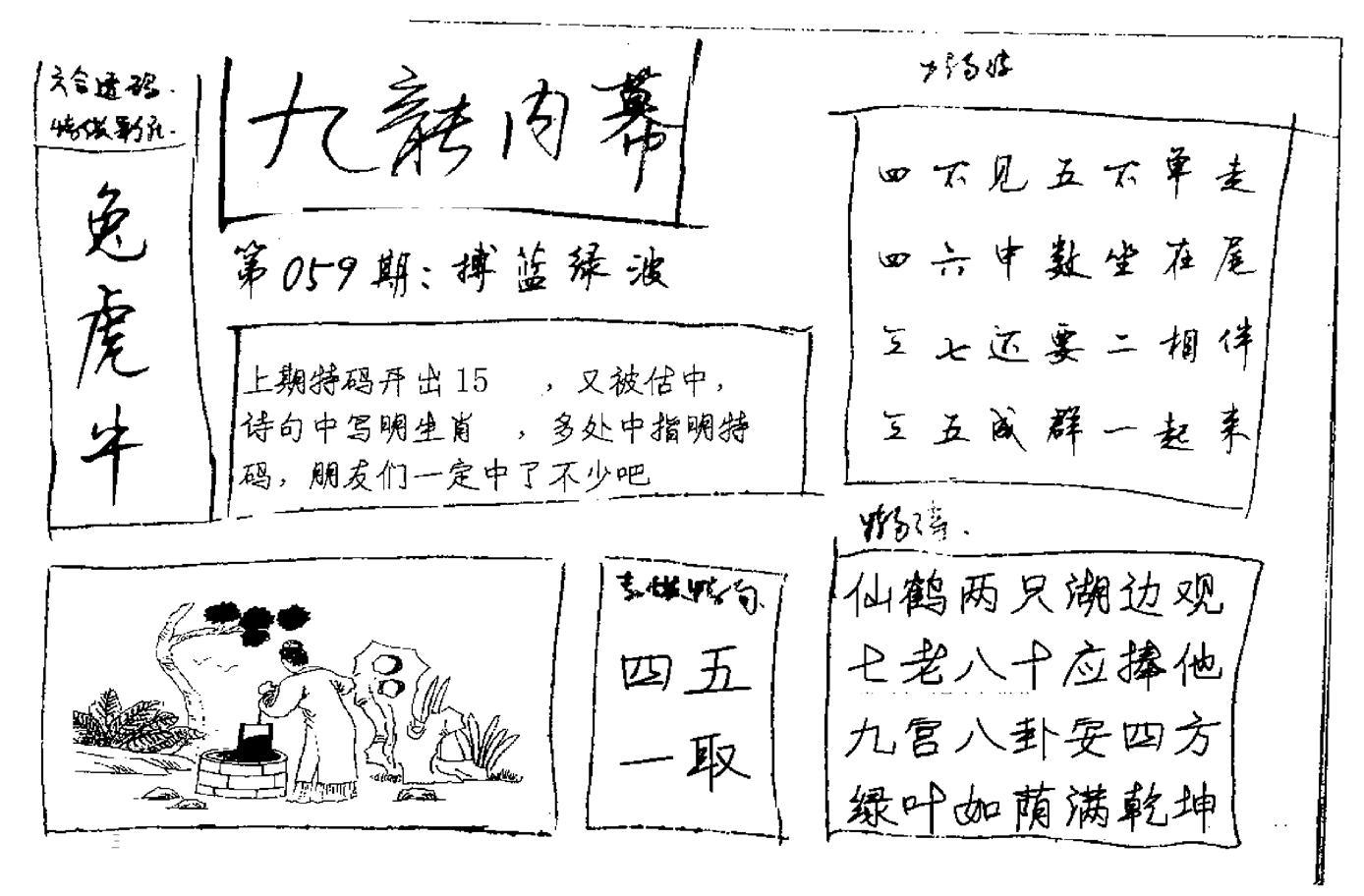 059期九龙内幕手写(黑白)