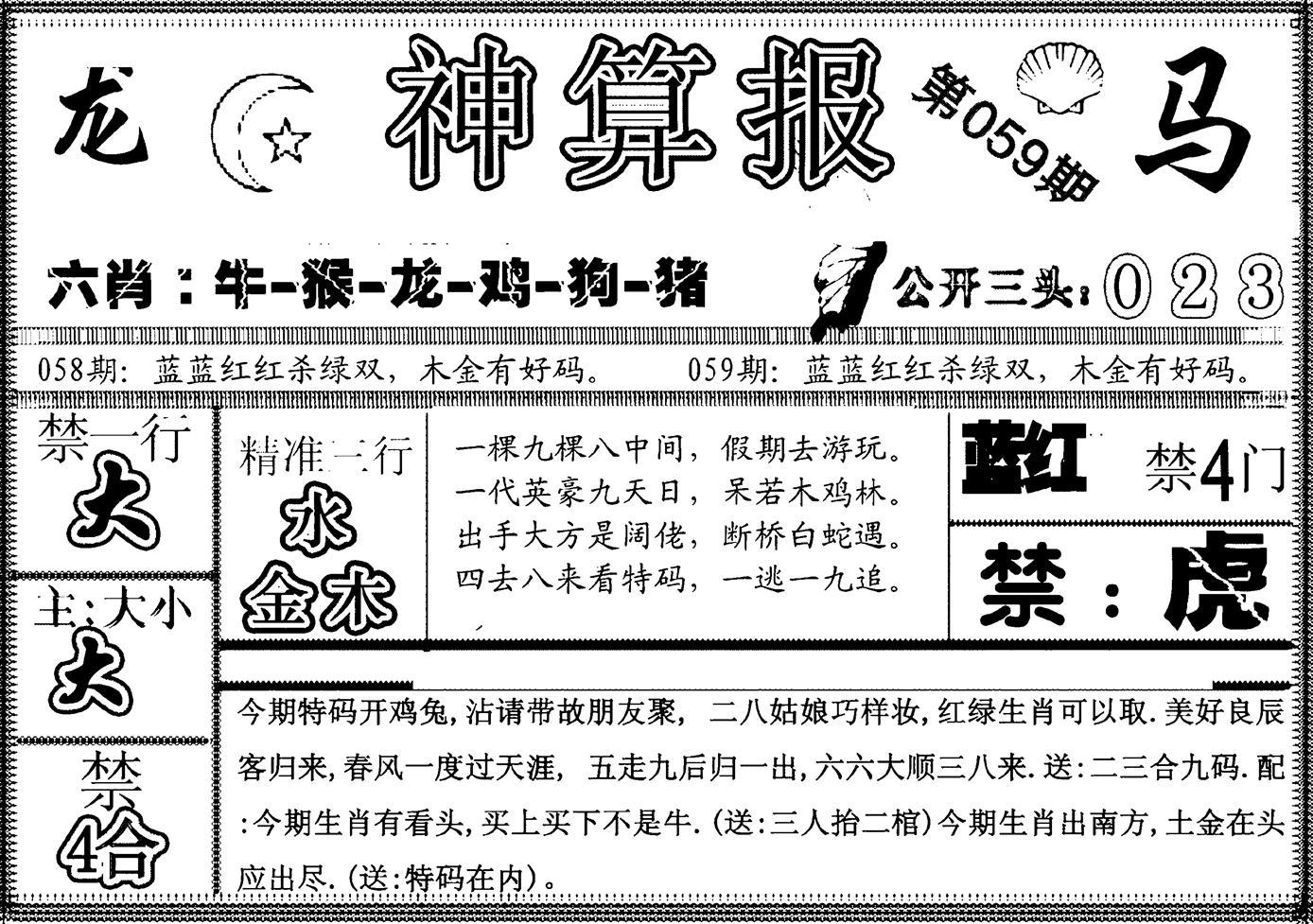 059期另神算报(黑白)