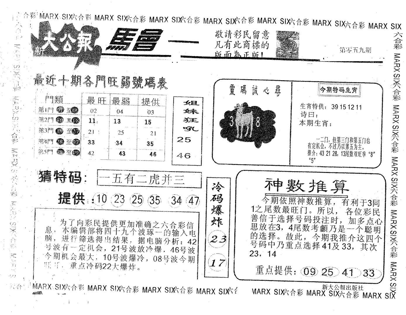 059期大公报(黑白)