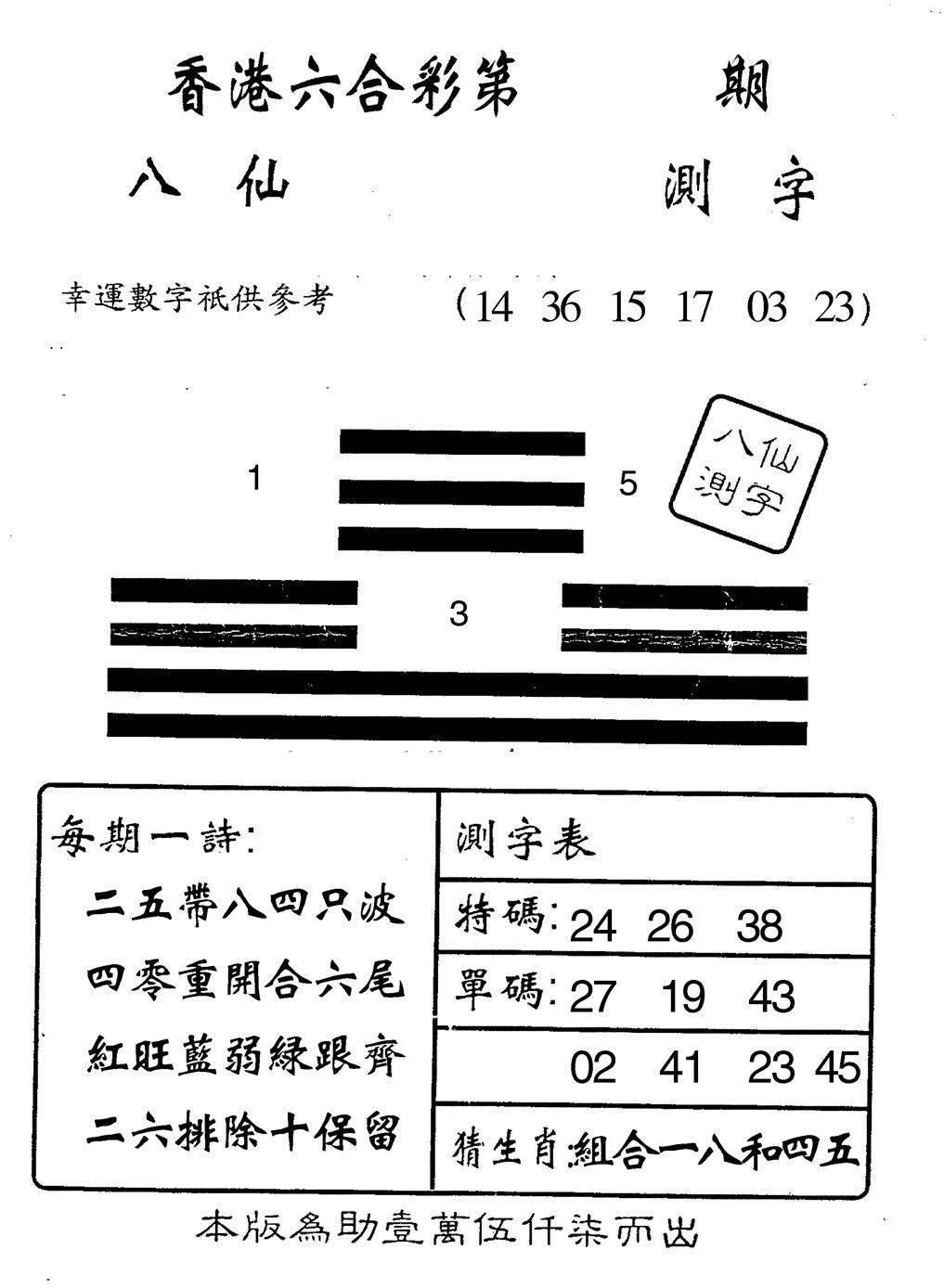 059期八仙测字