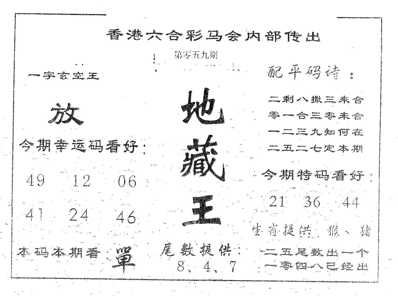 059期地藏王(黑白)