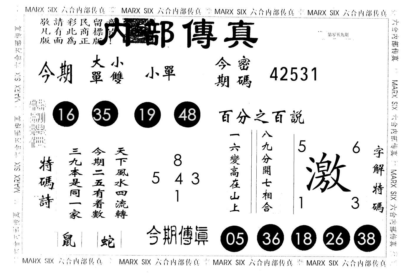 059期内部传真(黑白)