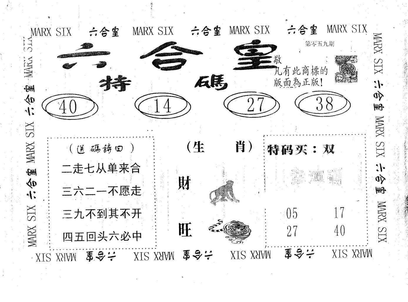 059期六合皇(黑白)