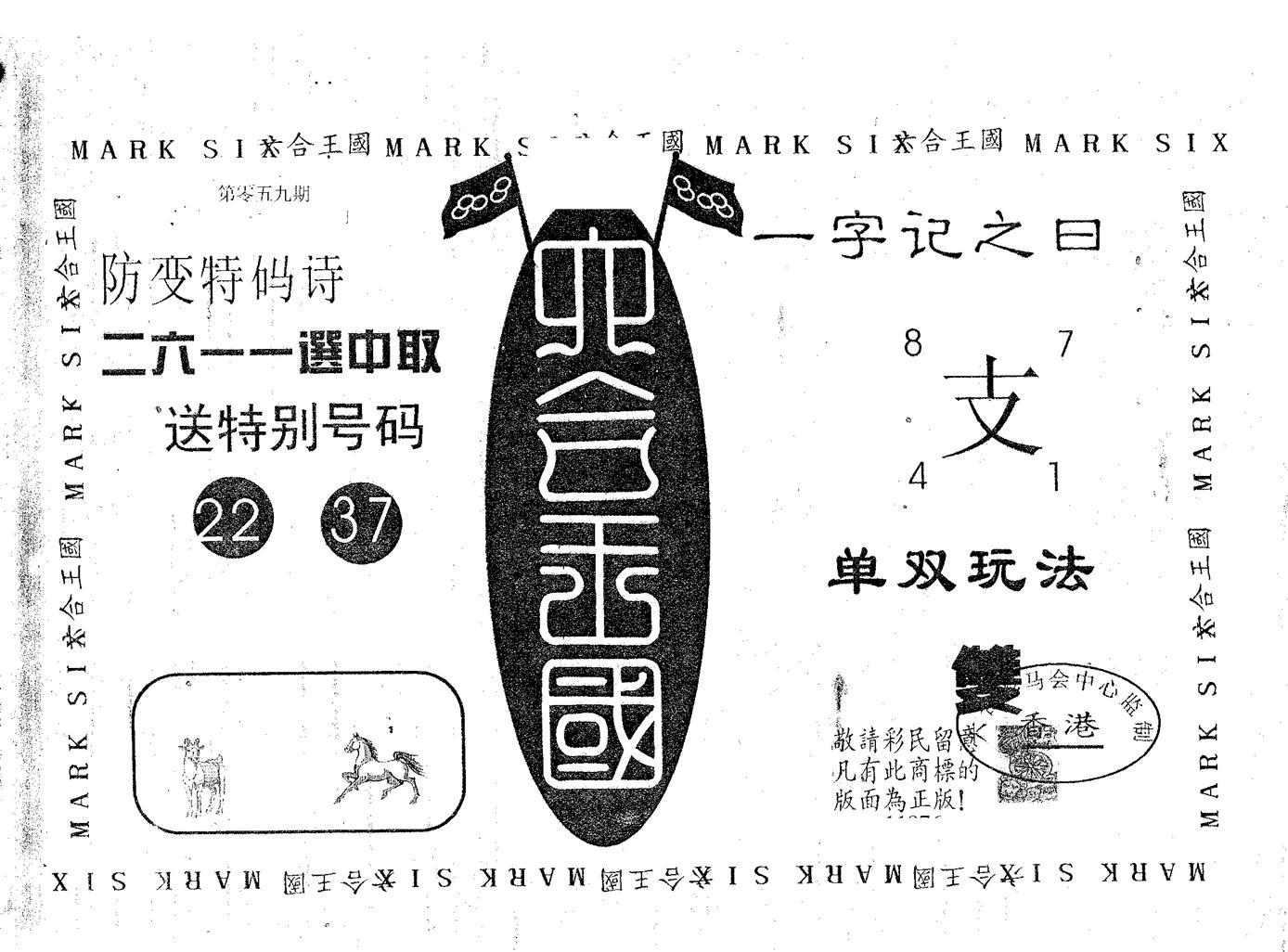 059期六合王国(黑白)