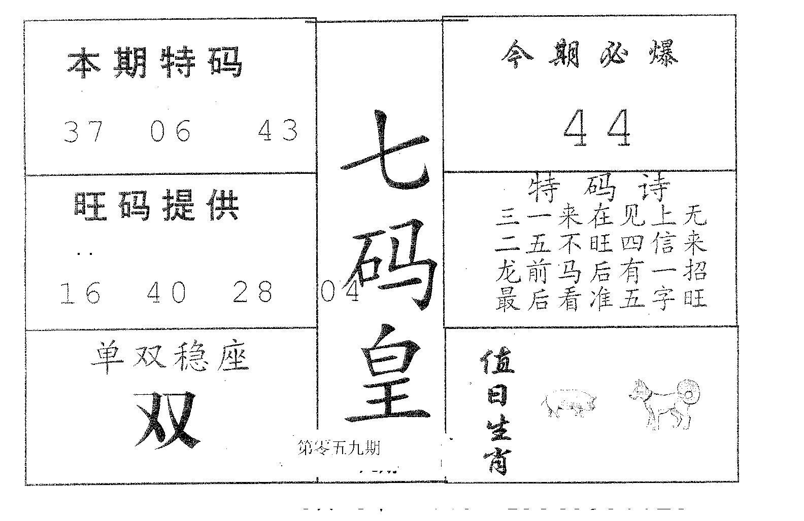 059期七码皇(黑白)