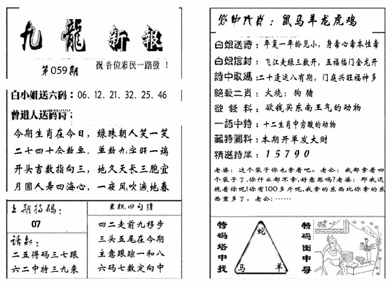 059期九龙新报(生肖版)(黑白)