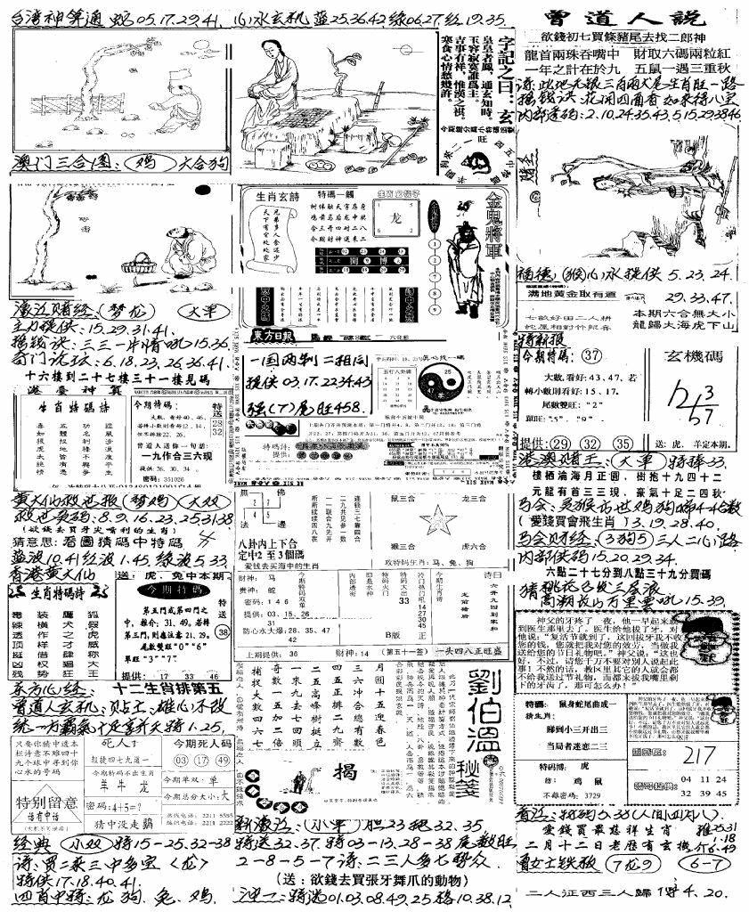 059期新版手写综合资料A(黑白)