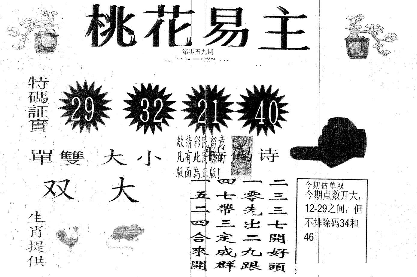 059期桃花易主(黑白)