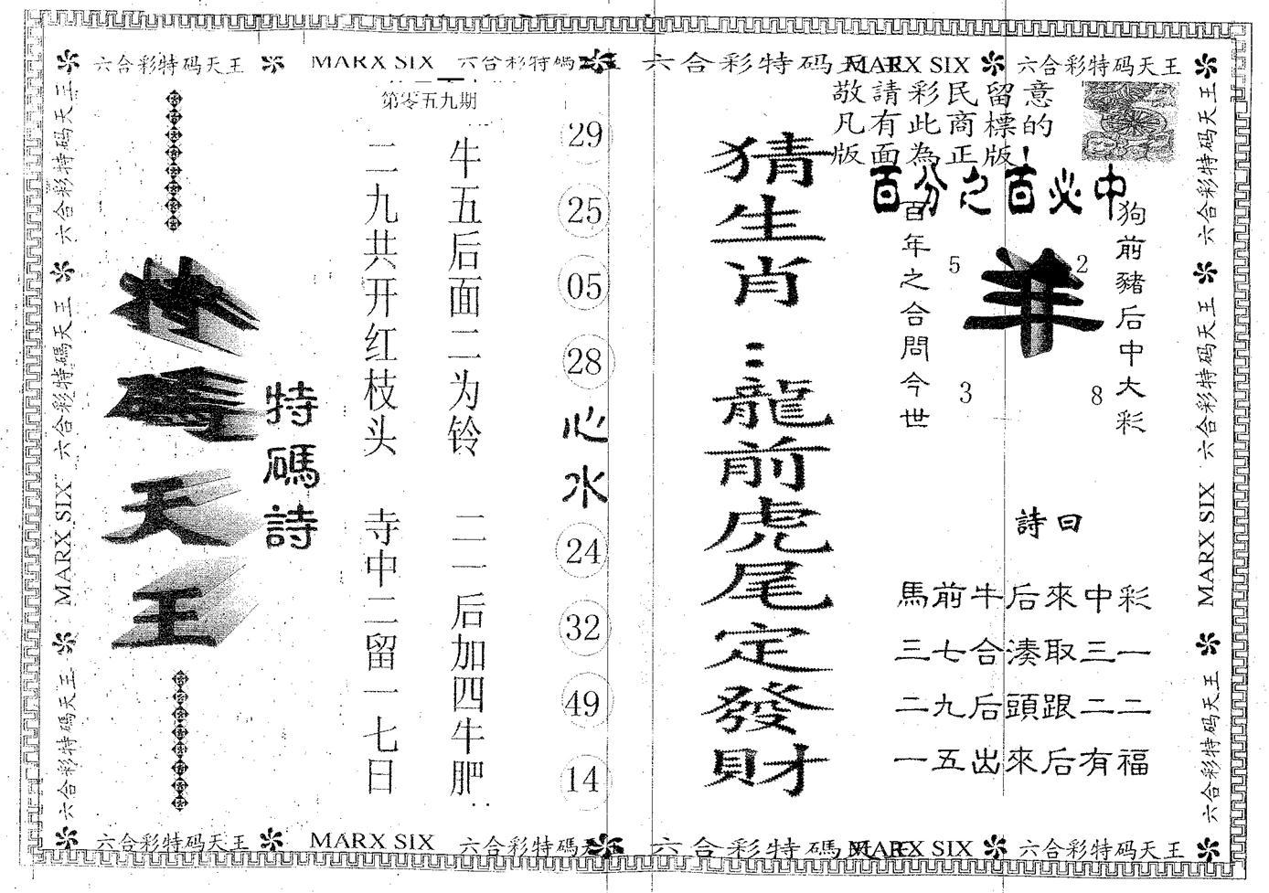 059期天码天王(黑白)