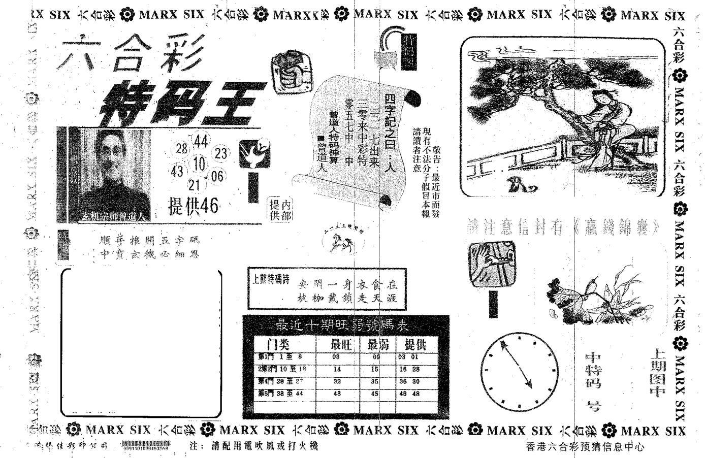 059期特码王B(黑白)