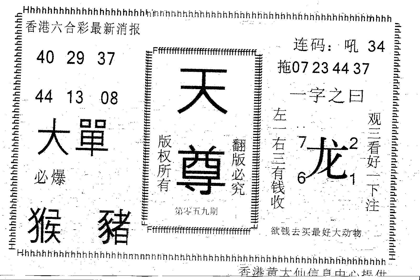 059期天尊(黑白)