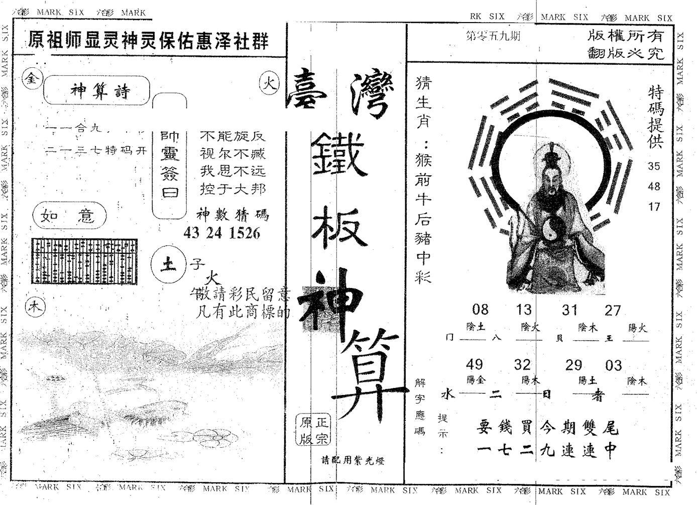 059期铁板神算(黑白)
