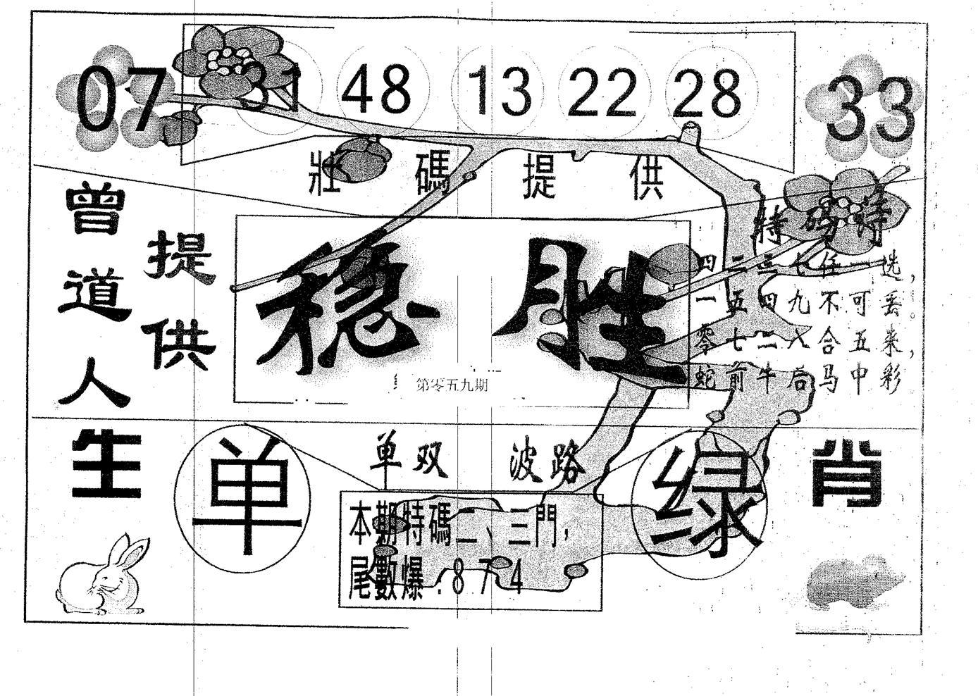 059期稳胜(黑白)