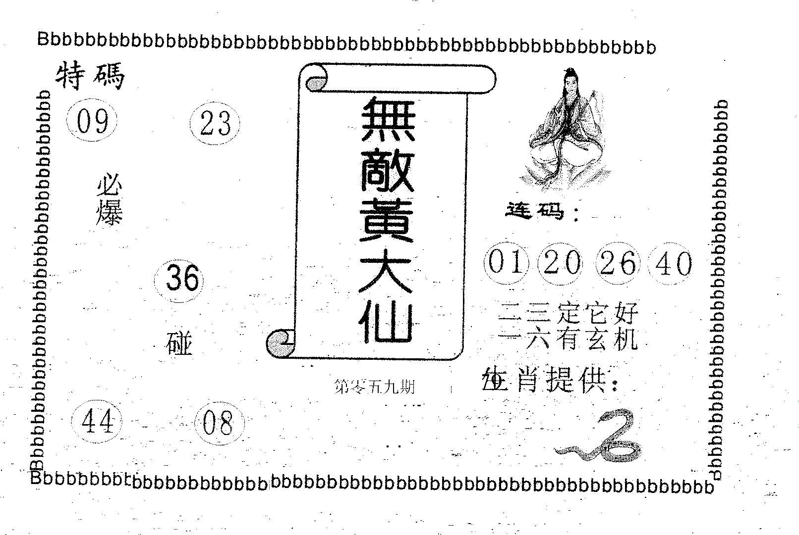 059期无敌黄大仙(黑白)