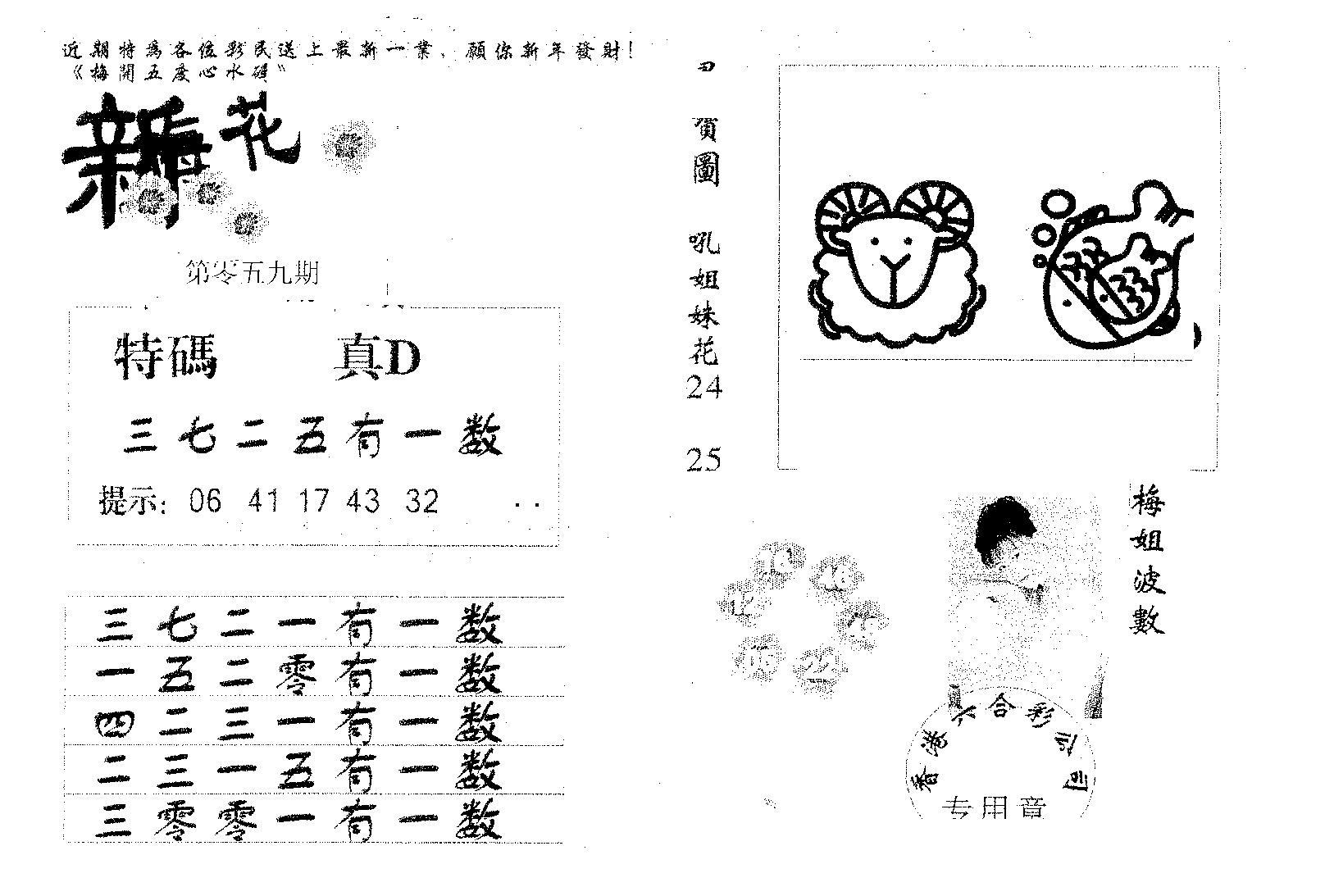 059期新花碟教(黑白)